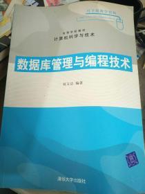 数据库管理与编程技术