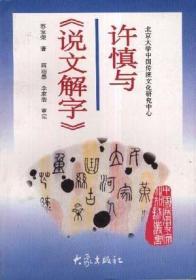 许慎与《说文解字》:北京大学中国传统文化研究中心主编《中国历史文化知识丛书 》