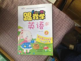 跟我学英语(含光盘)