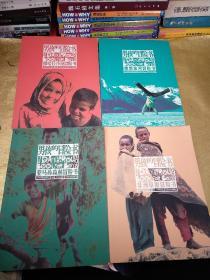 男孩的冒险书:极地冰河冒险书+非洲草原冒险书+亚马孙森林冒险书+撒哈拉沙漠冒险书 升级全彩版+男孩的冒险书 实践篇 5册合售