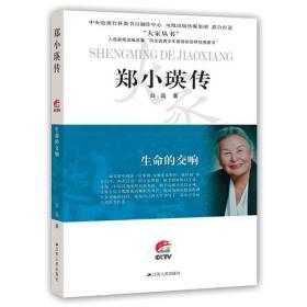 生命的交响:郑小瑛传(大家丛书系列)