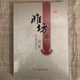 潍坊市地图集    16开精装   全新塑封未开.