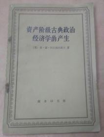 84年《资产阶级古典政治经济学的产生》
