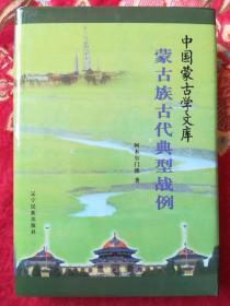 蒙古族古代典型战例(蒙)
