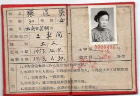 1963年昆明火柴厂工作证1枚 【火花系列收藏品】
