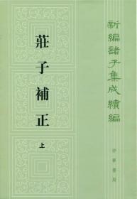 庄子补正(新编诸子集成续编 32开平装 全二册)