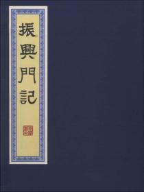 振兴门记(1函1册)