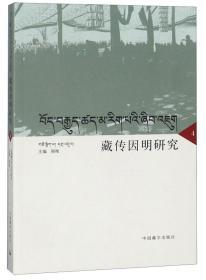 藏传因明研究4(汉藏)