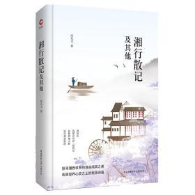 先锋经典文库:湘行散记及其他