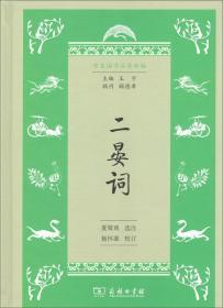 学生国学丛书新编:二晏词(精装)