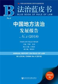 法治蓝皮书:中国地方法治发展报告No.4(2018)