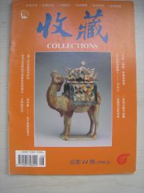 收藏1996年8月