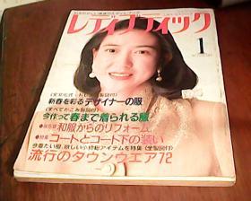 [日本贵夫人]雑志 レディブティック1993.1(时装裁剪期刊)