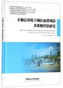 不确定环境下城区雨涝风险多准则评估研究