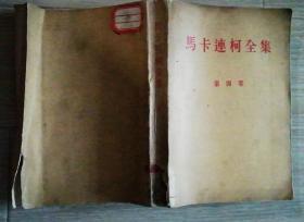 马卡连克全集第四卷