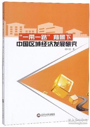 """""""一带一路""""背景下中国区域经济发展研究"""