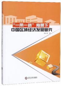 """""""一帶一路""""背景下中國區域經濟發展研究"""