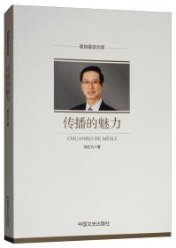 传播的力量/政协委员文库