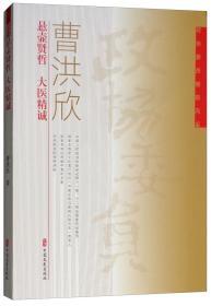 悬壶贤哲 大医精诚:政协委员履职风采·曹洪欣