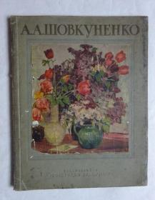 a.a.iiiobkyhehko(50年代外文油画册)大16开硬精装本