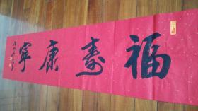 【保真】中国书法研究会会员、山东省书协会员王忠华:福寿康宁
