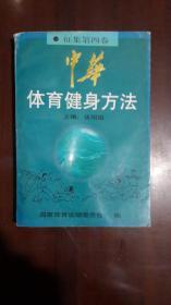 《中华体育健身方法.征集第四卷:健身气功篇》(32开平装 341页 仅印5000册)八五品