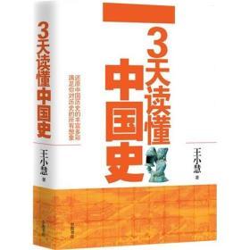 3天读懂中国史