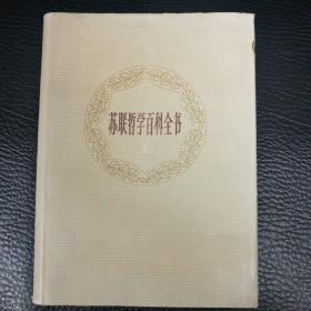苏联哲学百科全书(  I )