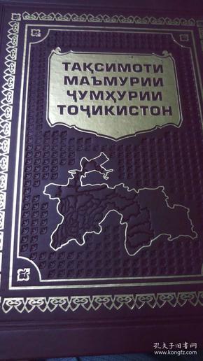 (中亚突厥语、高加索语言、斯拉夫语、印欧语、南亚语言)塔吉克语塔吉克文原版,塔吉克斯坦国家行政区划地图集,AТЛАС/atlas/atlasi,一厚册大开本