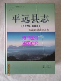 平远县志(1979-2000)——广东省地方志丛书