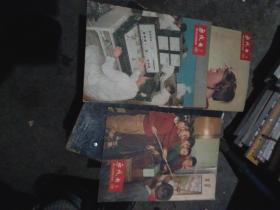 杂志:无线电1965年第2.3.6期(3本合售)