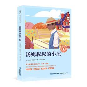汤姆叔叔的小屋/中小学生语文新课标奇遇经典文库