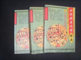 中华修身处世经典 全三册