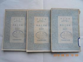 31590《世界之复兴》【上中下全】万有文库,民国二十四年初版,馆藏