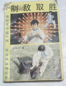武术书:制敌取胜 刘万义 1990年1版1印 河北大学出版社 32开