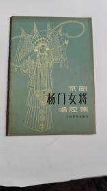 京剧杨门女将唱腔集