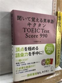 闻いて覚える英单语キクタンTOEIC Test Score 990 一杉武史 アルク 日文原版32开语言学习