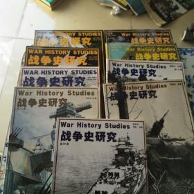 战争史研究 第10-12-17-19-20-21-38-41-42集【9本合售】不单卖 谢谢