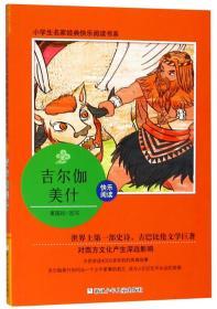 小学生名家经典快乐阅读书系:吉尔伽美什(四年级.上)_9787559708571
