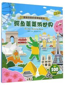 鳄鱼莱莱游世界/激发创意的全景贴纸书
