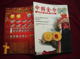 《金融博览-中国金币》2011.01主要内容:中国京剧脸谱金银纪念币第2组,体育金银币的收藏