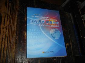 计算天地 仿真未来----复杂系统计算机仿真文件夹,作者,金士尧,钤印本,印数少,仅印330册