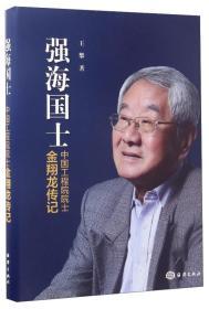 强海国士:中国工程院院士金翔龙传记