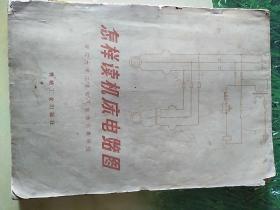 怎样读机床电路图<浙大工业电气自动化教研组>