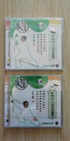 李德印二十四式太极拳精解VCD上下(未开封)