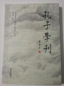 孔子学刊第八辑