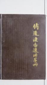 铸造设备选用手册