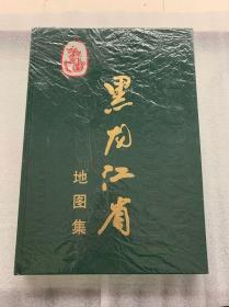黑龙江省地图集 精装八开 出厂状态 2004年 收藏首选8开本
