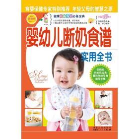 9787204105144/婴幼儿断奶食谱实用全书