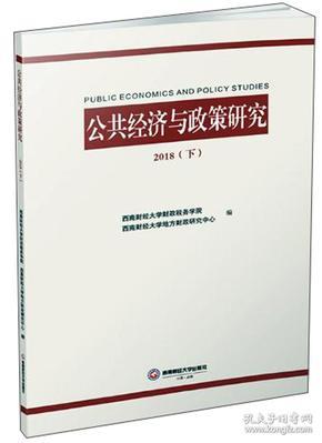 2018公共经济与政策研究(下)